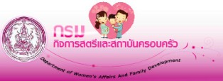 กรมกิจการสตรีและสถาบันครอบครัว