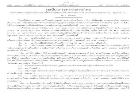 ประกาศหน้าแรกระเบียบกระทรวงมหาดไทย ว่าด้วยหลักเกณฑ์การจ่ายเงินเบี้ยความพิการให้คนพิการขององค์กรปกครองส่วนท้องถิ่นฉบับที่ ๒