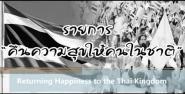ภาพตัวอย่างรายการคืนความสุขให้คนในชาติ